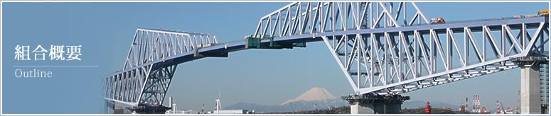 港湾運送・警戒船・港湾土木に関するご相談は東京はしけ運送事業協同組合へ